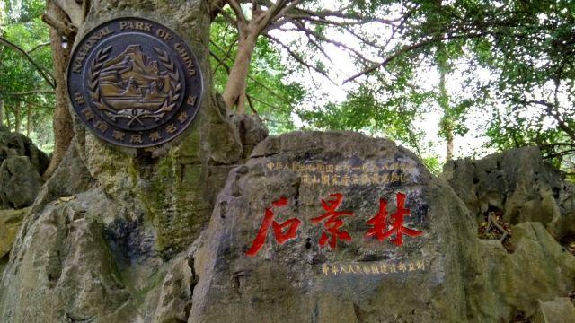 Shijinglin Sceneic Area