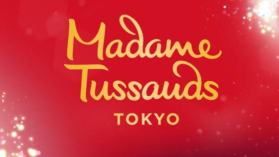 東京杜莎夫人蠟像館門票(官方授權 掃碼入場)