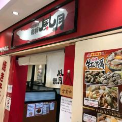 鶴橋風月(總店)用戶圖片