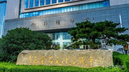 Qingdao Jinshi Museum