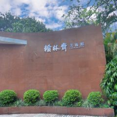 Hanlinzhai Art Gallery User Photo