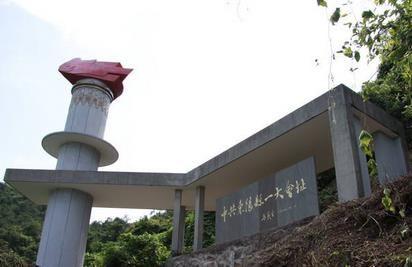 中共縣第一次代表大會紀念館