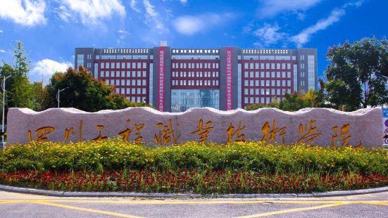 四川工程職業技術學院-啟明廣場
