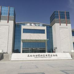 Kunlunshan Dizhi Park Museum User Photo
