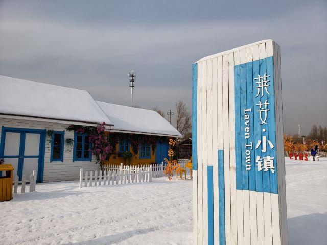 青草坡萊芠小鎮