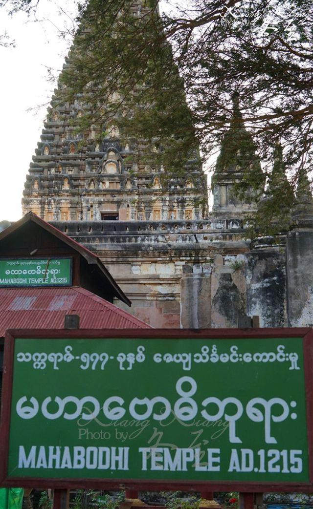 Mahabodhi Paya