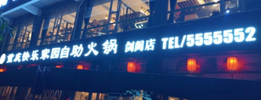 重慶快樂家園自助火鍋(劍閣店)