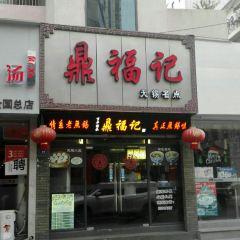 鼎福記·無錫名點(石皮路店)用戶圖片