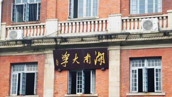 Hunan University Library