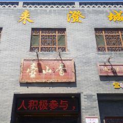 澄城壺山香麥籽泡用戶圖片