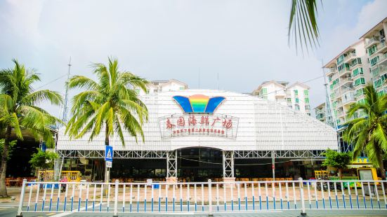 Chunyuan Seafood Square
