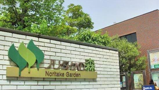 Noritake之森陶瓷畫廊
