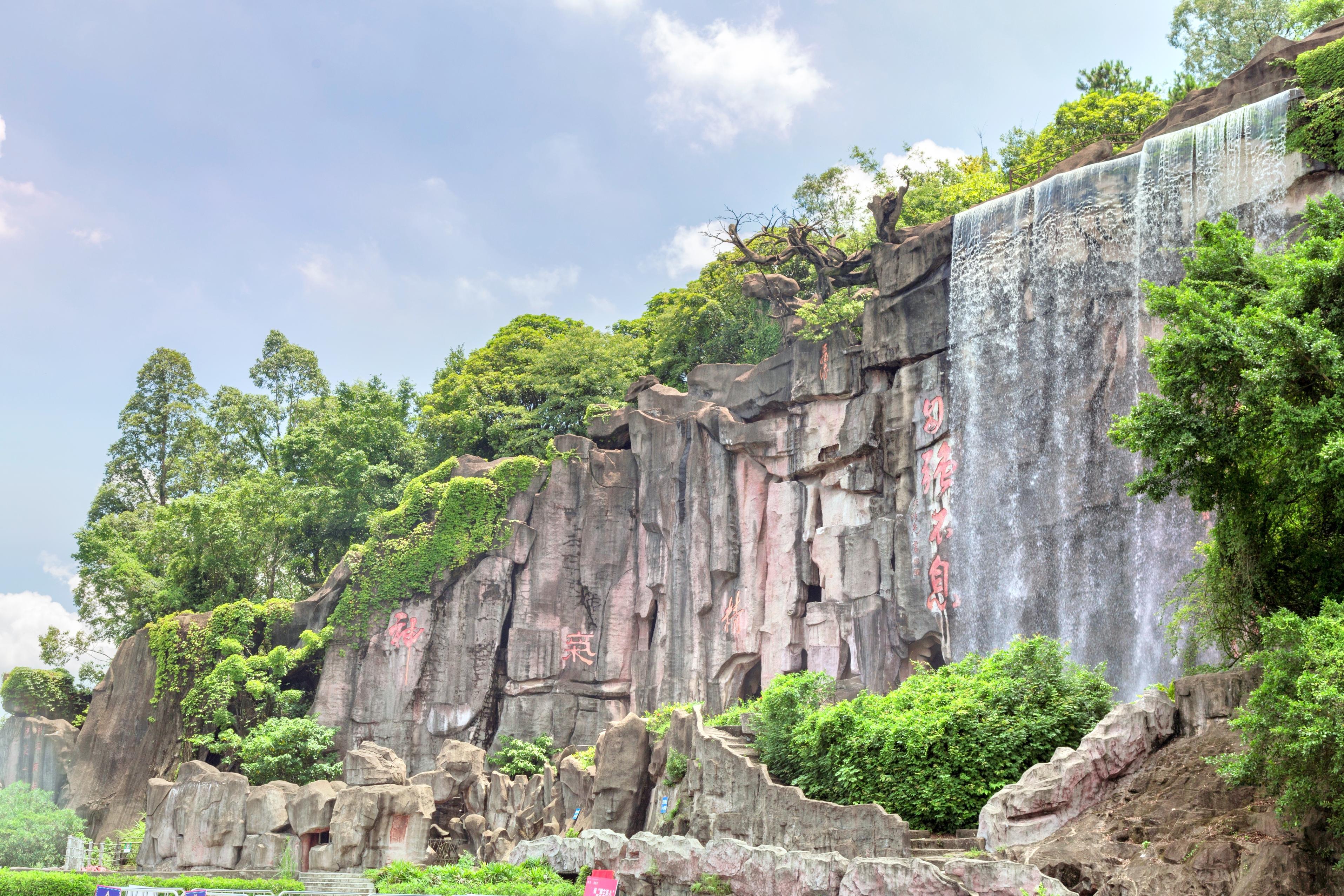 Shunde Ecological Paradise
