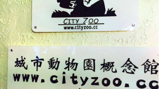 西安朱騾記城市動物園體驗館
