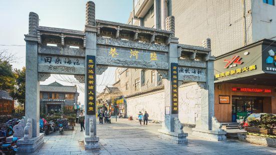 鹽河巷歷史文化街區
