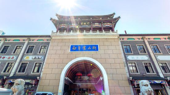 Nanshi Food Street