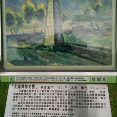Tropic of Cancer Monument User Photo