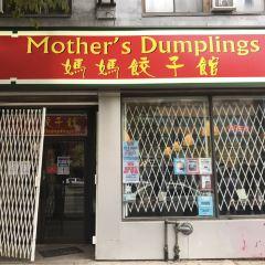 媽媽餃子館用戶圖片