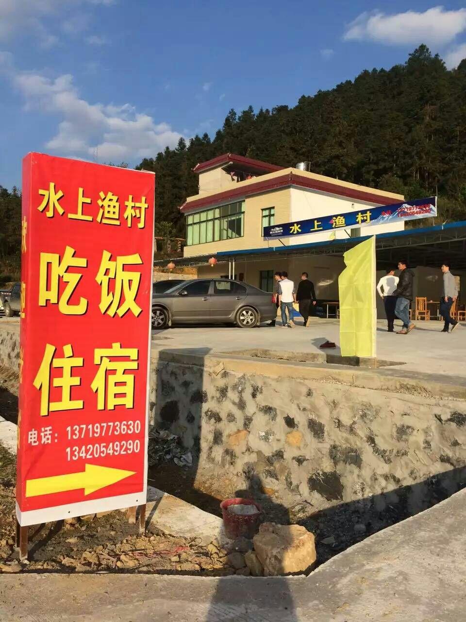 南湖農家漁村