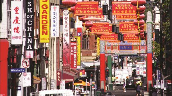 坎培拉唐人街