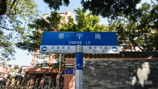 Enning Road
