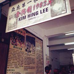Kedai Kopi Hing Lee用戶圖片