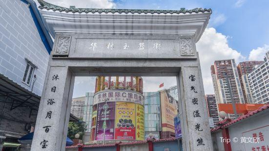 華林玉器街