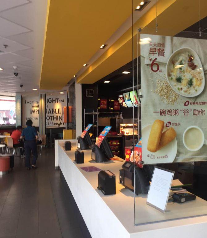 麥當勞(三鄉店)