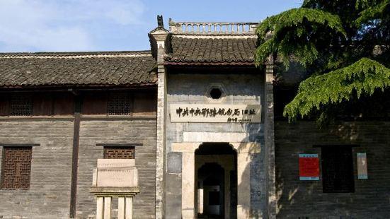 中共鄂豫皖區委員會舊址