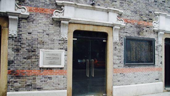 《中國青年》編輯部舊址