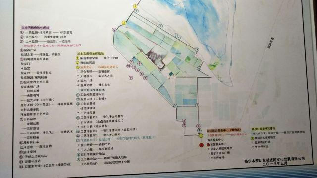 옌후 칼리 비료 공장