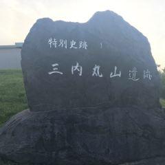 Sannai-Maruyama Site User Photo