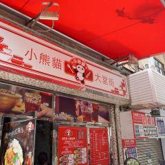 小熊貓食店(大堂巷店)用戶圖片