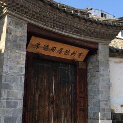 Zhu De Former Residence Display Room User Photo