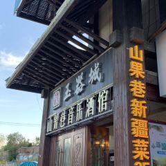 山果巷·音樂餐酒館(總店)用戶圖片