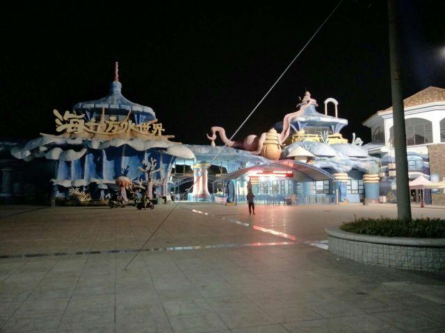 해립방(하이리팡) 워터파크