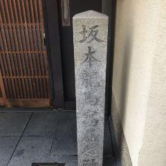寺田屋用戶圖片