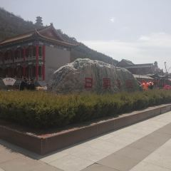 Dongyueshan User Photo