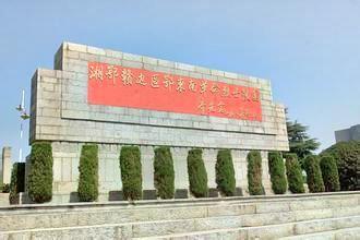 湘鄂贛邊區鄂東南革命烈士陵園