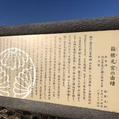 箱根元宮張用戶圖片