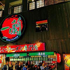 一蘭拉麵(天神西路店)用戶圖片