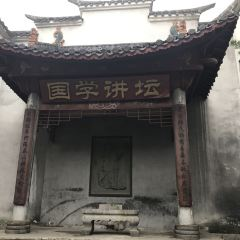 Changsha Fuxuegong Relic Site User Photo