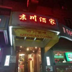 New Shanghai Restaurant User Photo