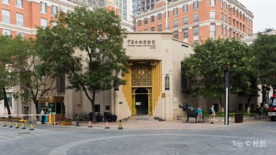 Chinese Museum of Finance