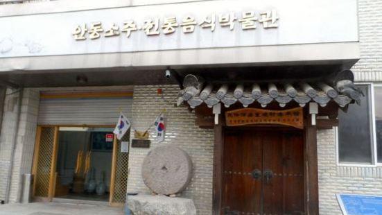 安東燒酒·傳統飲食博物館