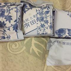佐賀県立九州陶磁文化館のユーザー投稿写真