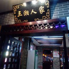 三湘人家(國貿店)用戶圖片
