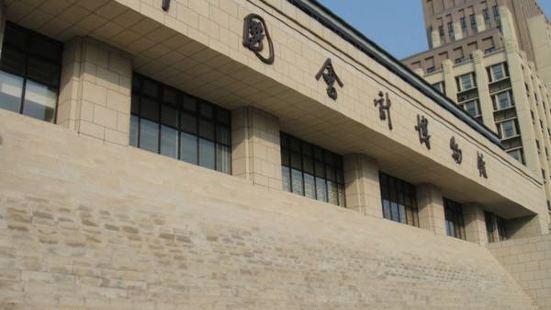 中國會計博物館