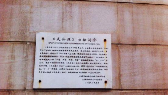 Dagongbao Site