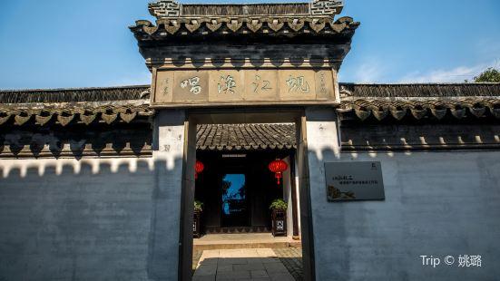 Xianjiang Yuchang